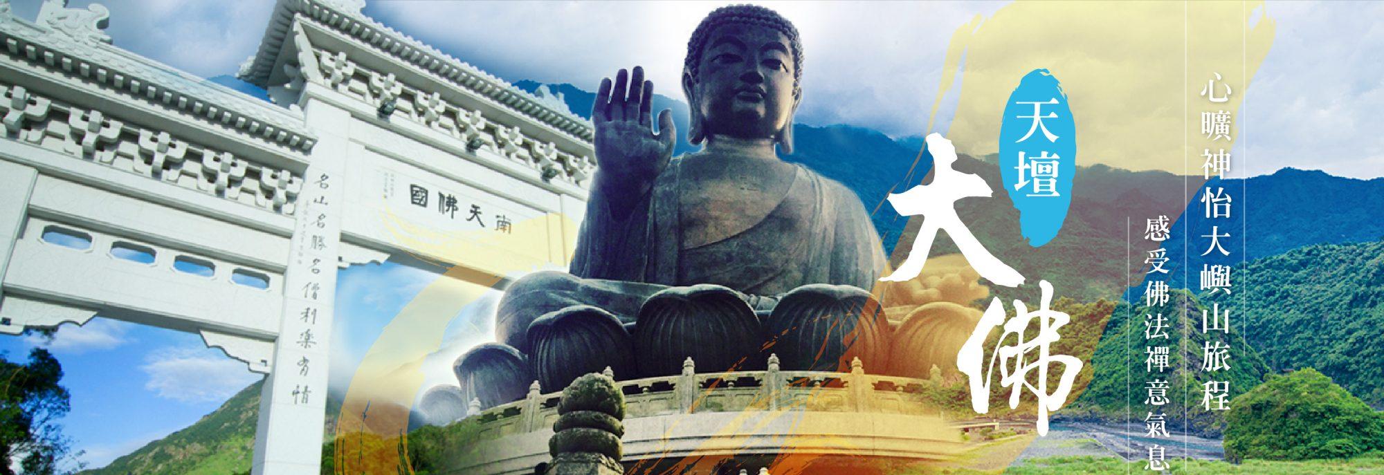 建華旅運 Kienhwa Travel